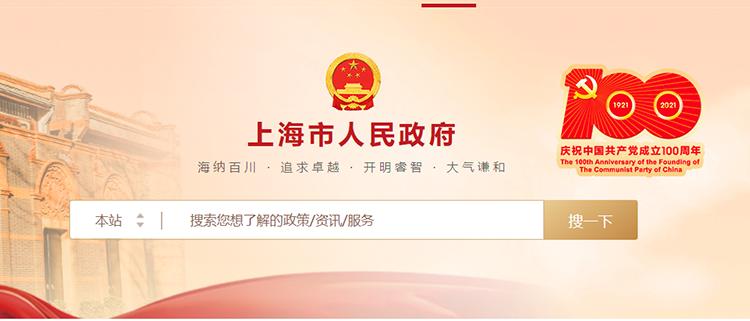 上海:到2025年战略性新兴产业成为现代产业体系新支柱