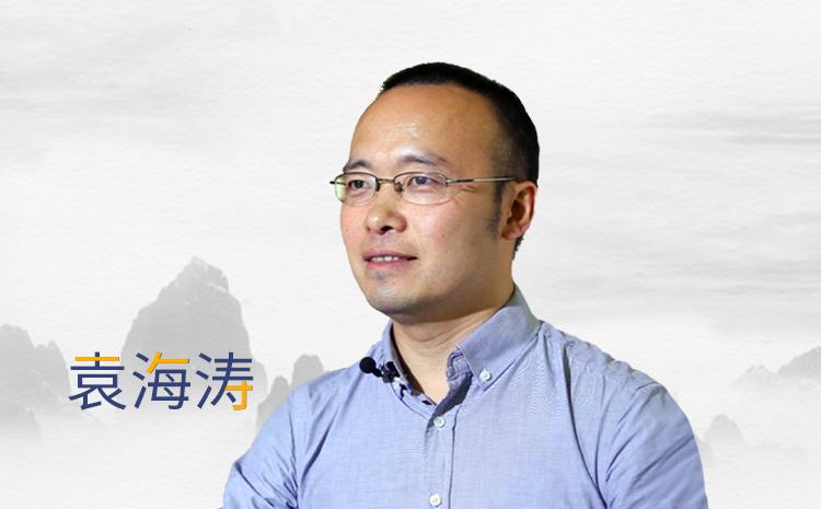 袁海涛教你写商业计划书